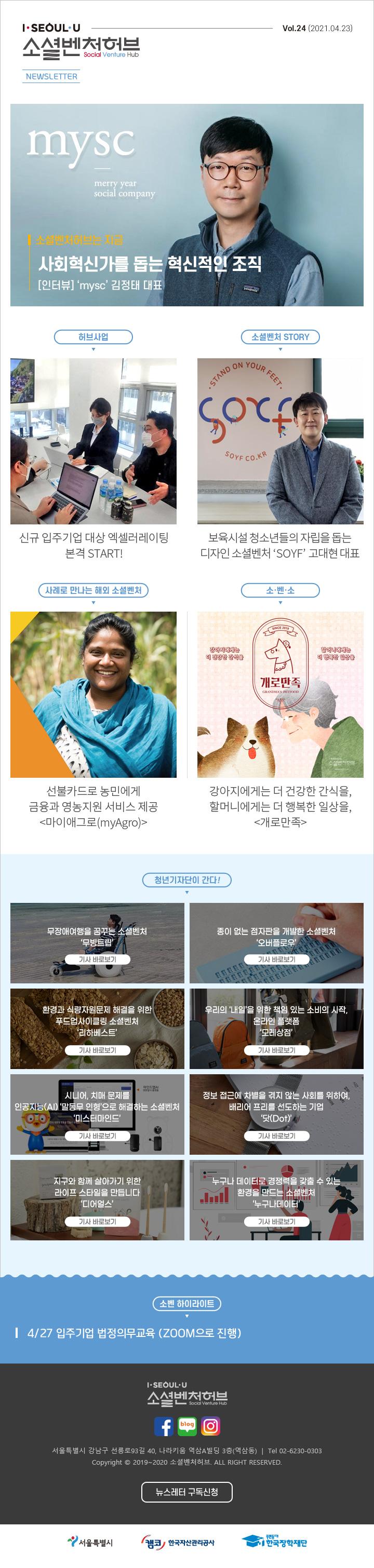 소셜벤처 허브센터 뉴스레터